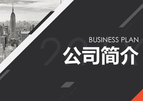 東莞市恒芯半導體設備有限公司公司簡介